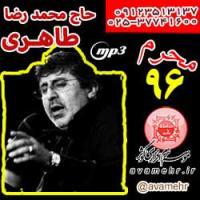 mp3 محرم 96 حاج محمدرضا طاهری