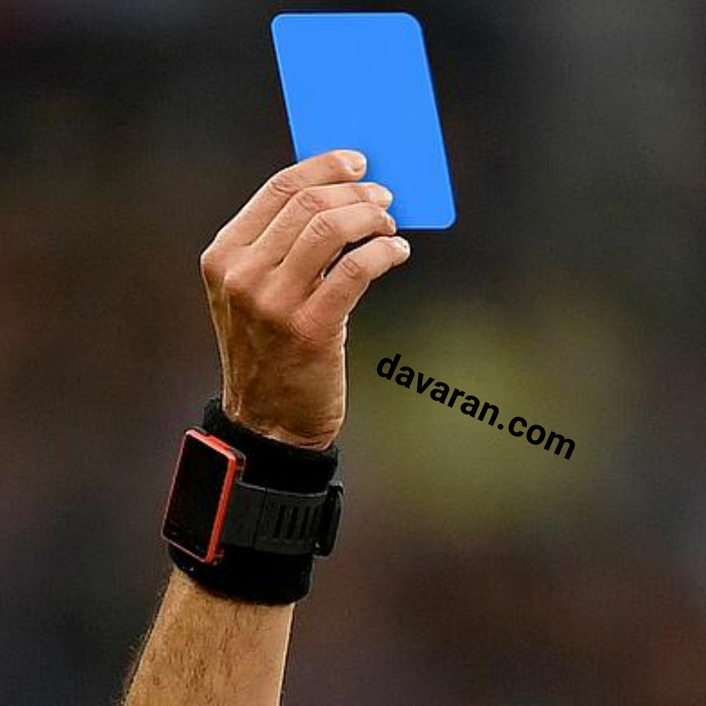 کارت آبی داوری هندبال