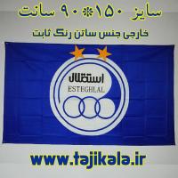 پرچم رسمی استقلال