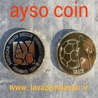سکه داوری آیسو