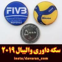 سکه داوری والیبال