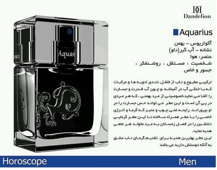 خرید ادکلن ماه تولد بهمن مردانه Aquarius فرانسه Horoscope Dandelion Aquarius for Men