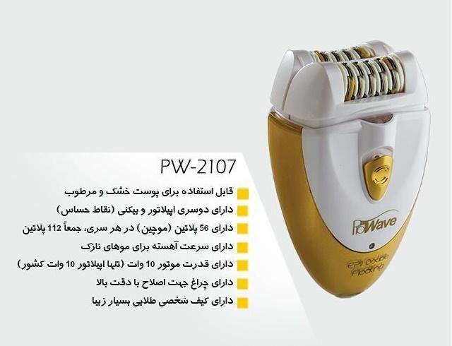 خرید اپیلاتور حرفه ای پروویو مدل PW-2107 اورجینال