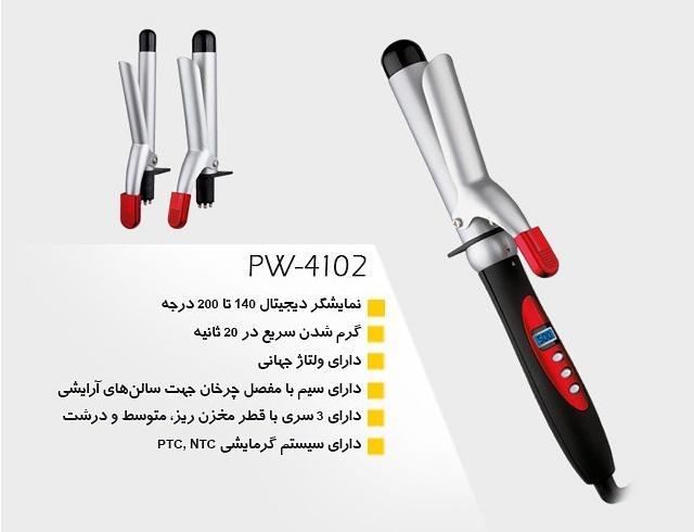 خرید فرکننده دیجیتالی 3 کاره پرو ویو PW4102 اورجینال