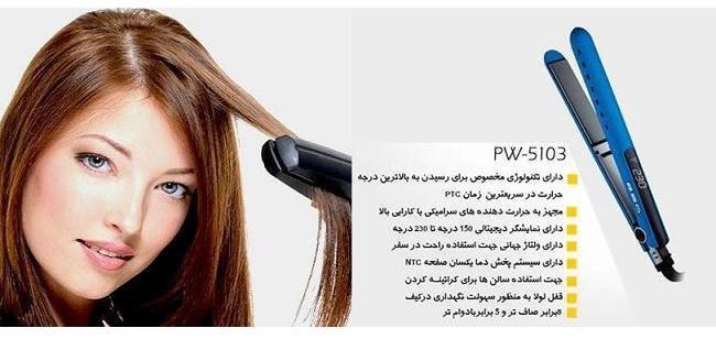 خرید اتو موی دیجیتالی کراتینه پرو ویو اوررجینال