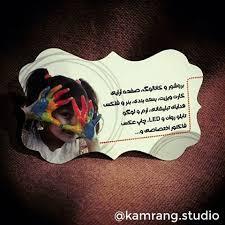 لمینت براق فانتزی بوشهر