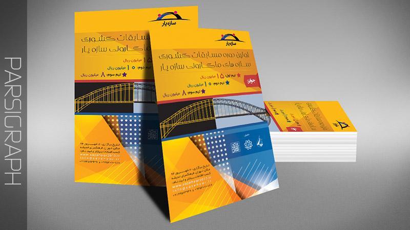 چاپ تراکت A5 کتان یک رو 120 گرمی در بوشهر