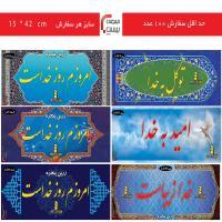 پوستر انرژی مثبت در بوشهر