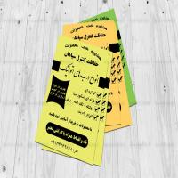 چاپ تراکت A5 تحریر یک رو در بوشهر