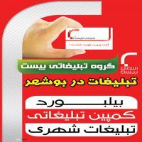 مشاوره تبلیغاتی و بازاریابی بوشهر