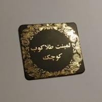لمینت برجسته طلاکوب کوچک فانتزی بوشهر