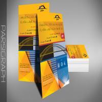 چاپ تراکت A5 گلاسه یک رو در بوشهر