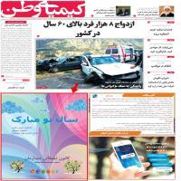 روزنامه کیمیای وطن - آگهی 1/4 صفحه اول