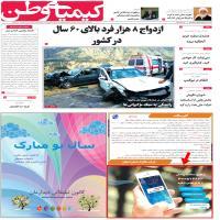 روزنامه کیمیای وطن - آگهی 1/8 صفحه اول