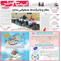 روزنامه کیمیای وطن - آگهی نیم صفحه اول