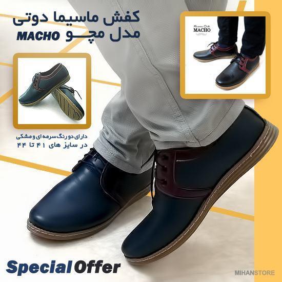 کفش مردانه ماسیمو