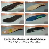 مواداولیه کفش -کفی طبی چرمی