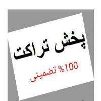 پخش تراکت در نوشهر