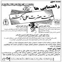 طراحی و چاپ تراکت تبلیغاتی در نوشهر