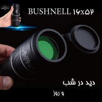 دوربین تک چشمی دید در شب و روز BUSHNELL 16X52 با کیف