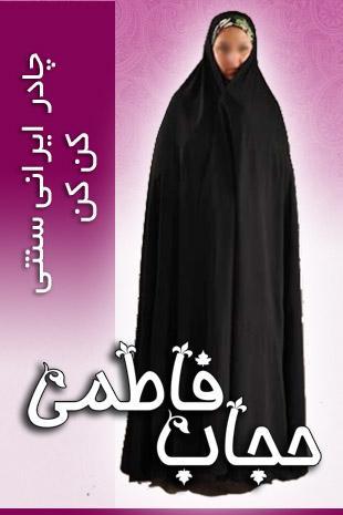 چادر ایرانی (سنتی) کن کن