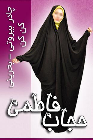چادر بیروتی - بحرینی کن کن