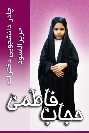 چادر دانشجویی دخترانه حریرالاسود