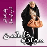 چادر اماراتی کریستال