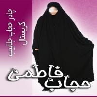 چادر حجاب - زینت (مدل جلابیب) کریستال