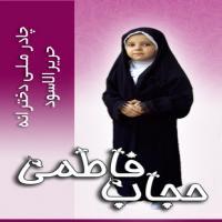 چادر ملی دخترانه حریرالاسود