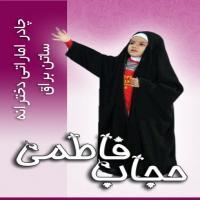 چادر اماراتی دخترانه ساتن