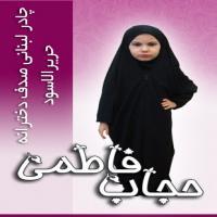 چادر لبنانی (صدف) دخترانه حریرالاسود