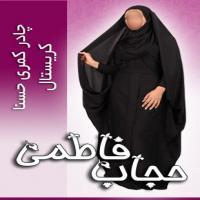 چادر کمری حسنا - مصری کریستال