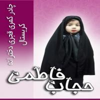 چادر کمری قجری دخترانه