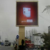 تبلیغ در تلویزین شهر ساری -قرارداد 12 ماهه -پخش20 ثانیه ای