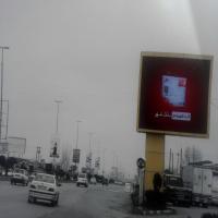 تبلیغ در تلویزین شهر ساری -قرارداد 3 ماهه -پخش 20 ثانیه ای