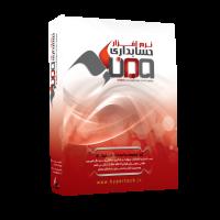 نرم افزار حسابداری بازرگانی وینا -نسخه جامع تک کاربره