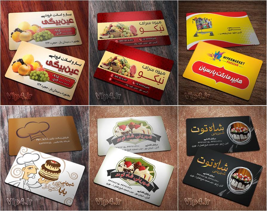 مجموعه کارت ویزیت های ایرانی نسخه 1