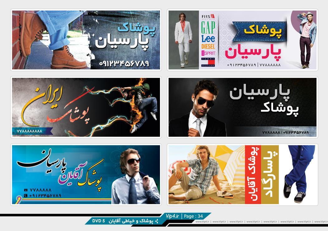بنرهای لایه باز مشاغل ایرانی نسخه 95 و 96
