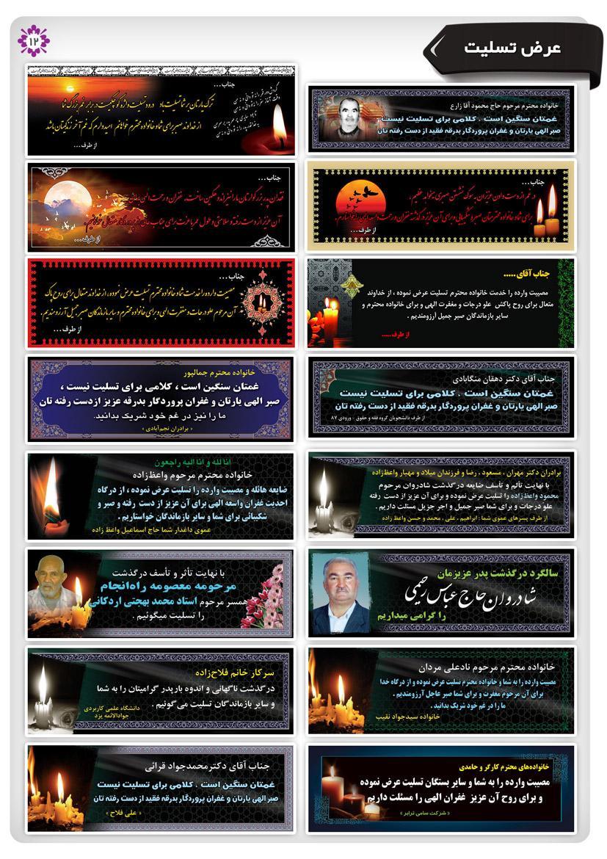 پکیج کامل بنر های ملی و مذهبی سال 94