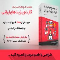توضيحات مجموعه کارت ویزیت های ایرانی نسخه 1