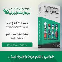 توضيحات بنرهای لایه باز مشاغل ایرانی نسخه 95 و 96