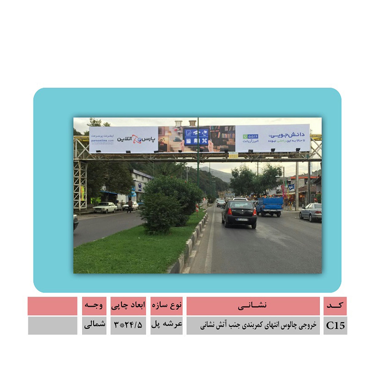 پل تبلیغاتی در چالوس- خروجی