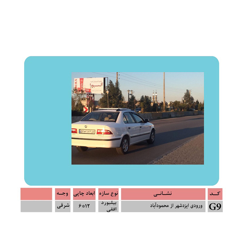 بیلبورد در ایزدشهر - وجه غربی -ورودی از محموداباد