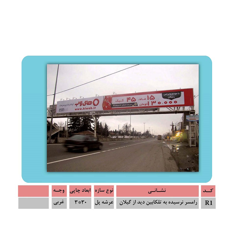 پل تبلیغاتی در رامسر -نرسیده به تلکابین دید از گیلان