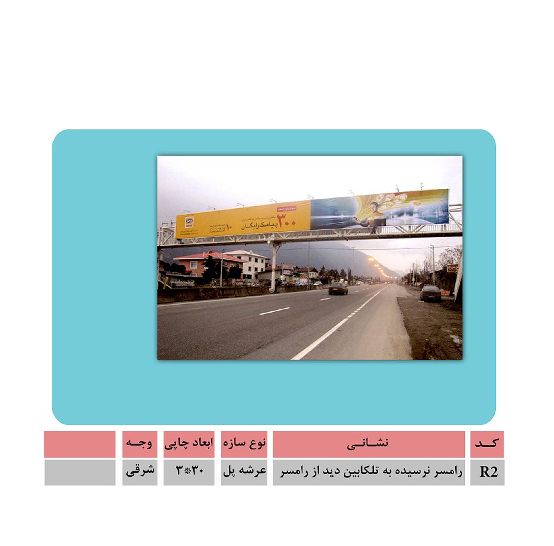پل تبلیغاتی در رامسر -نرسیده به تلکابین دید از گیلان-وجه شرقی