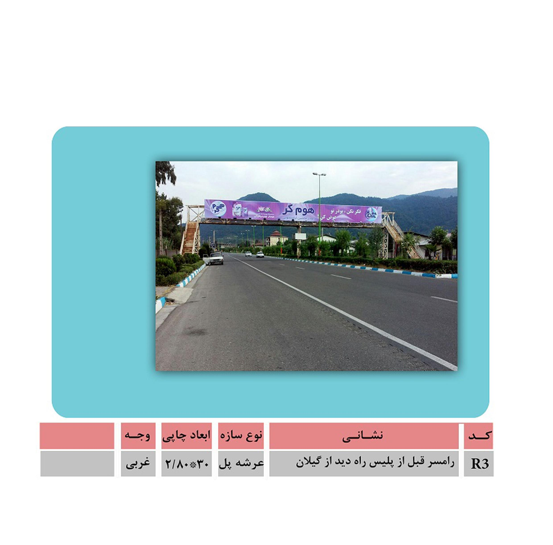پل تبلیغاتی در رامسر -قبل پلیس راه -وجه غربی  دید از گیلان