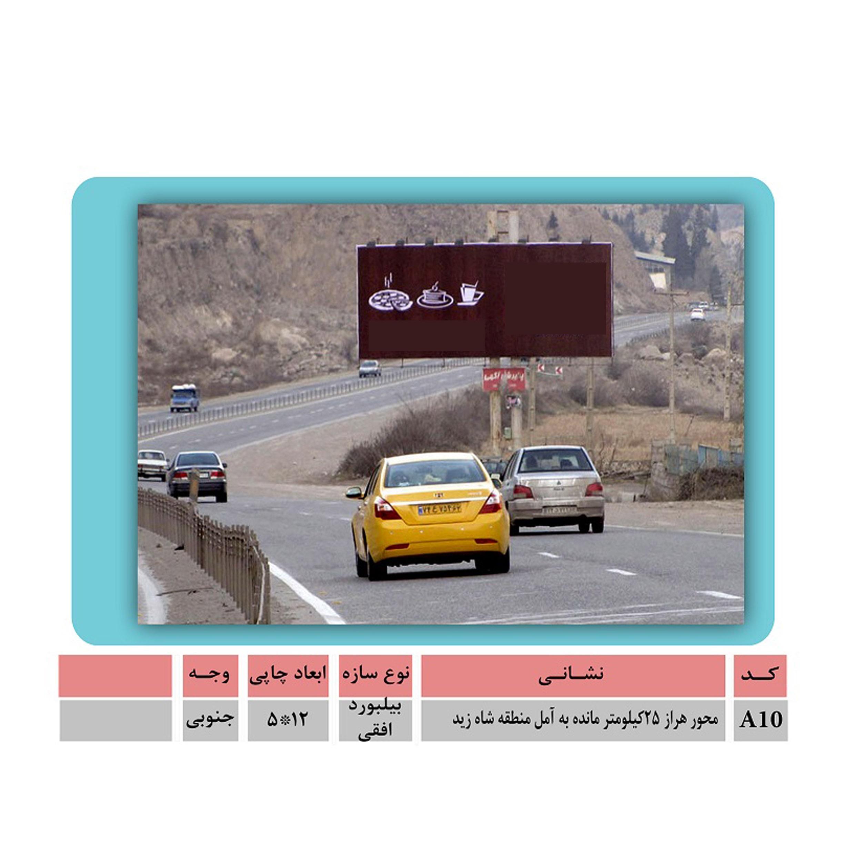 تبلیغ در پل های آمل -محور هراز 25 کیلومتری آمل شاهزید