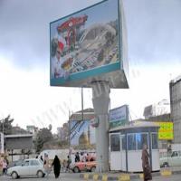 تبلیغ در میدان 17 شهریور آمل تابلو 3 وجهی گردون  -وجه  دوم
