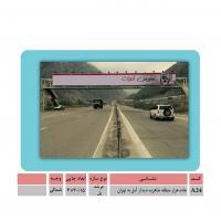 تبلیغ در پل های آمل -محور هراز 25 کیلومتری آمل شاهزید  دید از آمل به  تهران